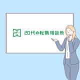 20代の転職相談所の評判_サムネイル