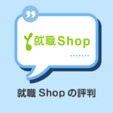 就職Shopの評判_サムネイル