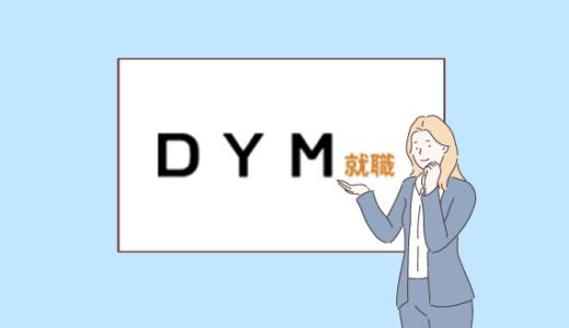 【DYM就職の評判】2chやTwitterの口コミからメリットとデメリットを解説【ニート】