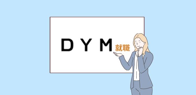 DYM就職の評判_サムネイル