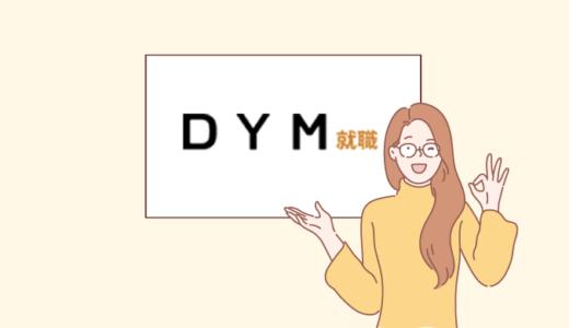 DYM就職の口コミまとめ【就職エージェント】