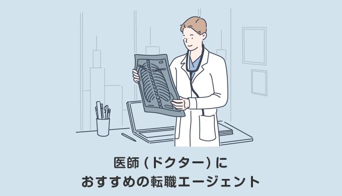 医師におすすめの転職エージェント_サムネイル