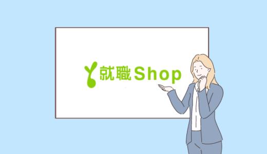 【就職Shopの評判・口コミ】10万人以上の未経験者に選ばれる理由は?