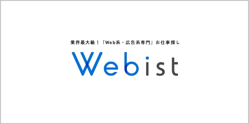 Webistのロゴ