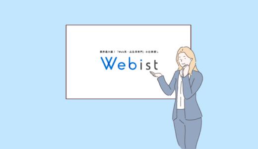 【Webistの評判・口コミ】月間1000名のクリエイターに選ばれている理由は?