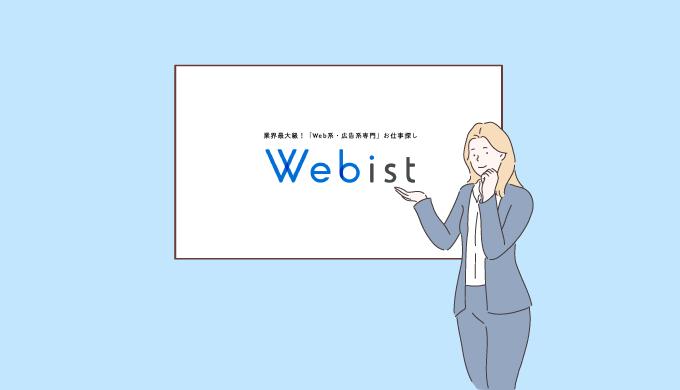 Webistの評判・口コミ_サムネイル