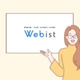 Webistの口コミ_サムネイル