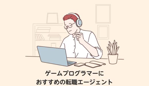 ゲームプログラマーにオススメの転職エージェント7選【2020年版】