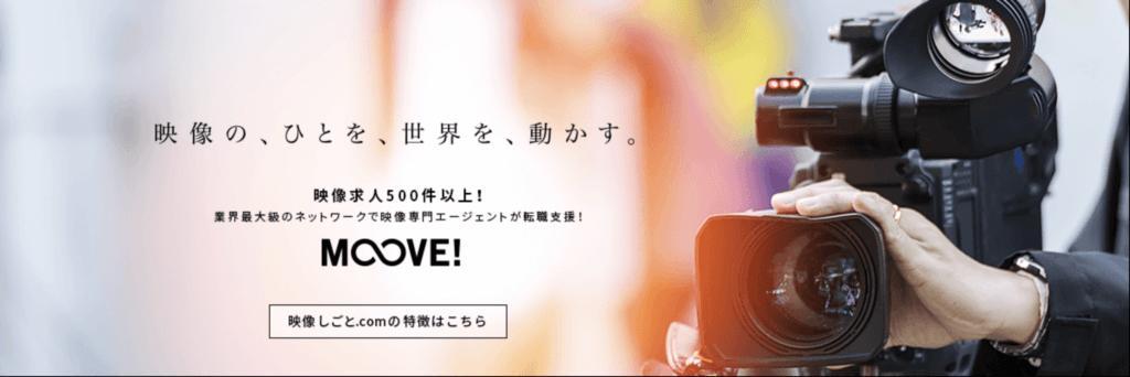 映像しごと.com