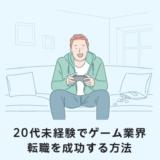 20代未経験でゲーム業界を目指す方法_サムネイル