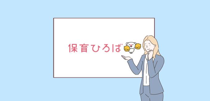 ほいく広場の口コミ・評判_サムネイル