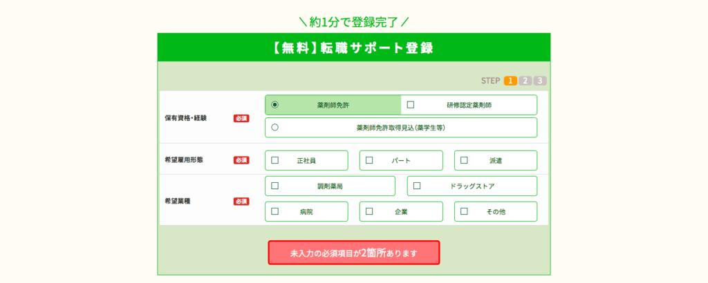 ファルマスタッフの登録画面