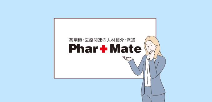 ファルメイトの評判・口コミ_サムネイル