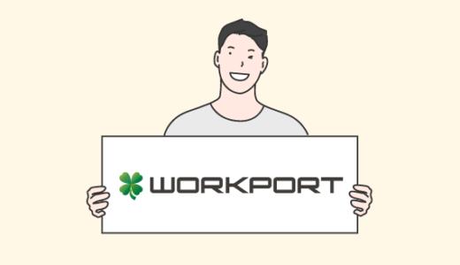 【体験談】ワークポートをゲーム業界の転職で実際に使ってみた感想