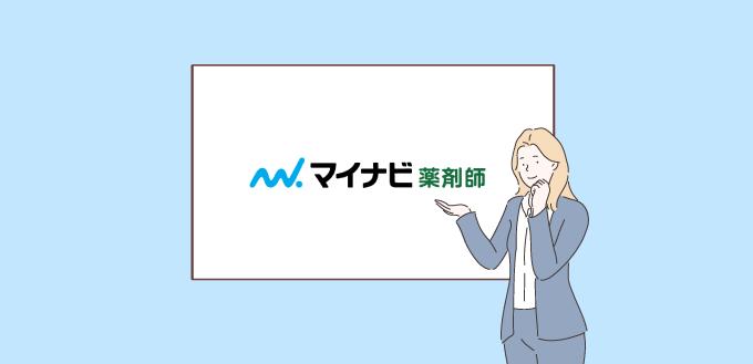 マイナビ薬剤師の評判_サムネイル