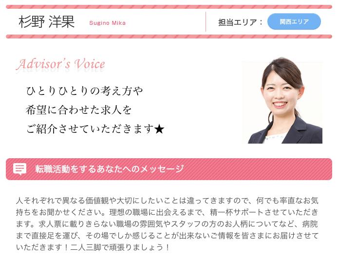 関西のキャリアアドバイザー