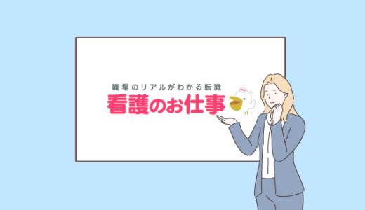 看護のお仕事_サムネイル