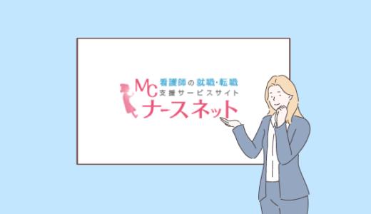 MC-ナースネット_サムネイル