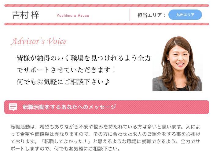 九州のキャリアアドバイザー