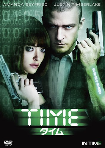 TIME/タイム [DVD]