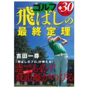 ゴルフ飛ばしの最終定理 飛距離+30ヤード