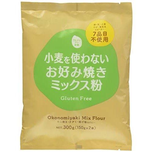 グルテンフリー習慣 お好み焼きミックス粉