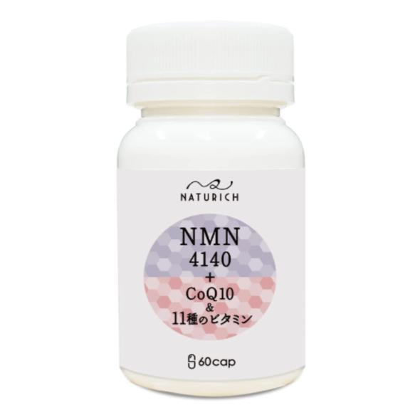 naturich NMN 4140mg+CoQ10&11種のビタミン