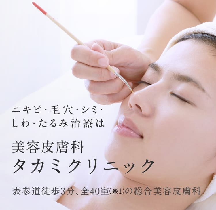 美容皮膚科タカミクリニック