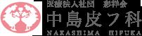 中島皮フ科