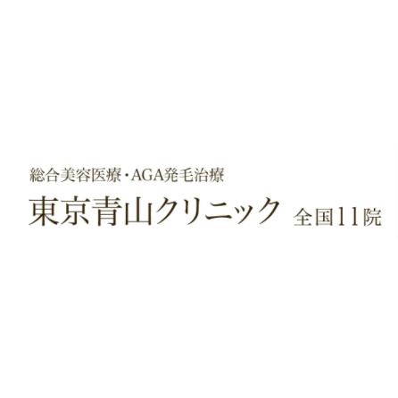 東京青山クリニック