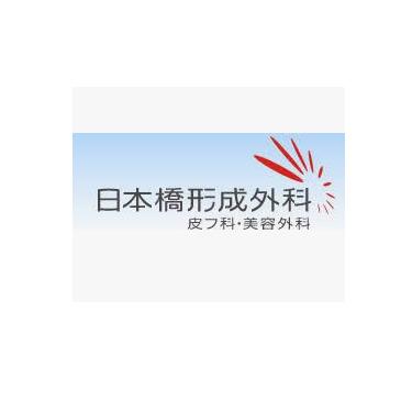 日本橋形成外科・皮膚科・美容外科