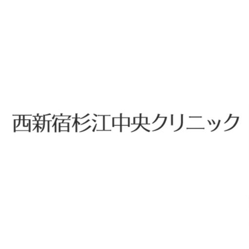 西新宿杉江中央クリニック