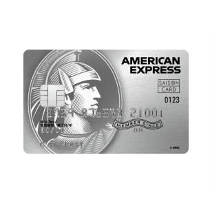 セゾンプラチナ・ビジネス・アメリカンエキスプレス・カード