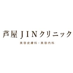 芦屋JINクリニック