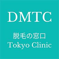 脱毛の窓口 東京クリニック