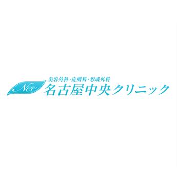 名古屋中央クリニック