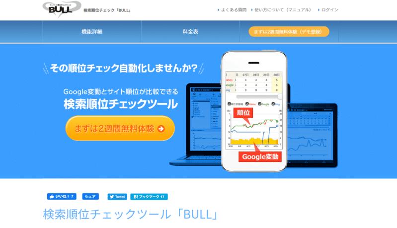 検索順位チェックツール-BULL
