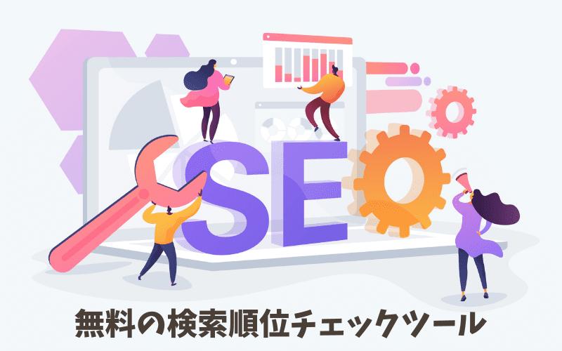 【無料】検索順位チェックツール