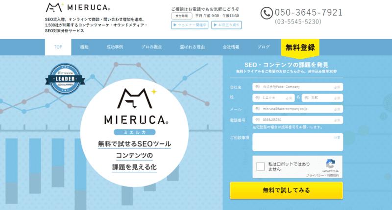 コンテンツマーケティングに役立つツールMIERUCA(ミエルカ)