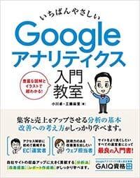 いちばんやさしいGoogleアナリティクス入門教室