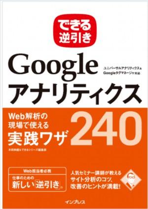 できる逆引き-Googleアナリティクス-Web解析の現場で使える実践ワザ240-ユニバーサルアナリティクス&Googleタグマネージャ対応-できる逆引きシリーズ