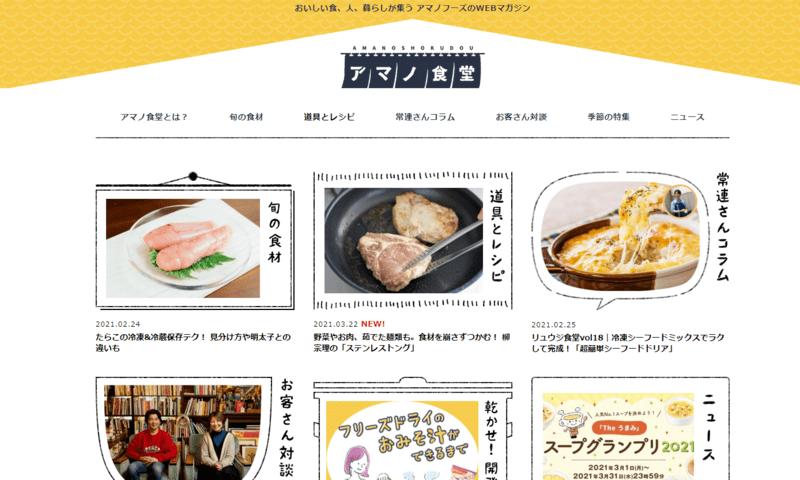 アマノ食堂‗アマノ食品のオウンドメディア