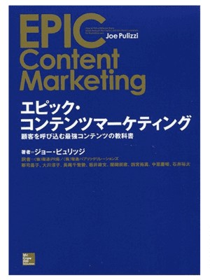 エピック・コンテンツマーケティング-顧客を呼び込む最強コンテンツの教科書