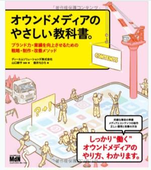 オウンドメディアのやさしい教科書。-ブランド力・業績を向上させるための戦略・制作・改善メソッド