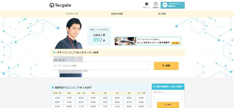 フリーランス・副業エンジニア向けIT求人・案件サイト【テックゲート