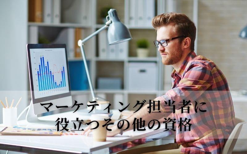 PCで作業する男性マーケター