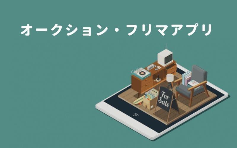 副業初心者がネットで稼ぐ方法~オークション・フリマアプリ
