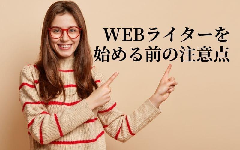 webライターを-始める前の注意点