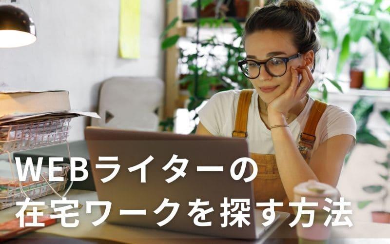 妊婦さんの在宅ワークでWebライターの仕事を探す方法