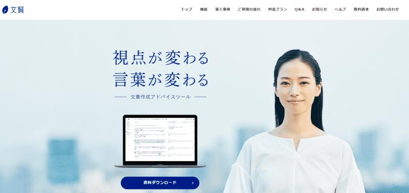 文賢(ブンケン)~文章をより良くするための推敲・校閲・校正支援ツール